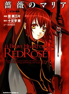 http://www.actionmanga.ru/Manga/Bara_no_Maria/bara_no_maria_ch1_cover01_226x310.jpg